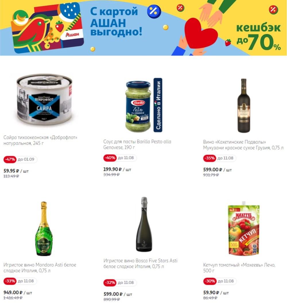 Магазин Ашан Каталог Товаров И Цены